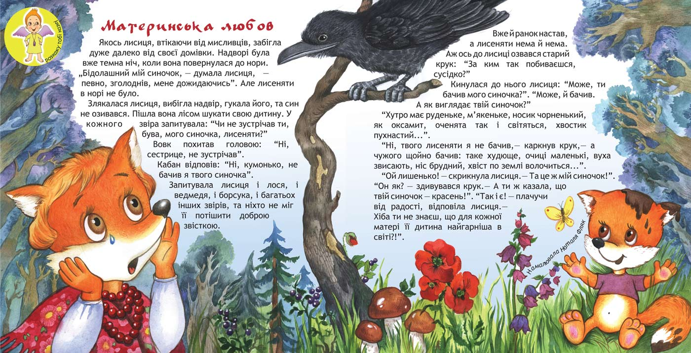 По щучьему велению русская народная сказка читать